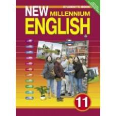 Английский нового тысячелетия. 11 класс. Учебник. ФГОС