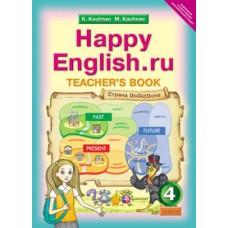 Английский язык. 4 класс. Happy Еnglish. Книга для учителя. ФГОС