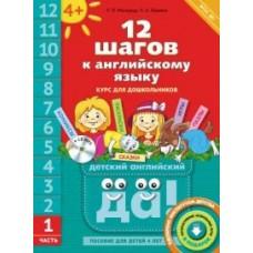 Английский язык. 12 шагов к английскому языку +CD MP3. Часть 1. Пособие для детей 4 лет