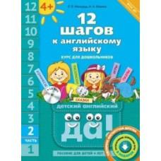 Английский язык. 12 шагов к английскому языку +CD MP3. Часть 2. Пособие для детей 4 лет