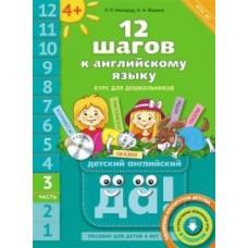 Английский язык. 12 шагов к английскому языку +CD MP3. Часть 3. Пособие для детей 4 лет