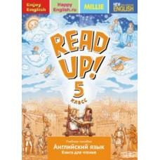 Английский язык. 5 класс. Книга для чтения. Read up