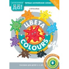 Английский язык. Цвета. Colours. Пособие для детей 3-5 лет
