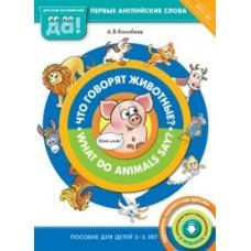 Английский язык. Что говорят животные? What do animals say? Пособие для детей 3-5 лет
