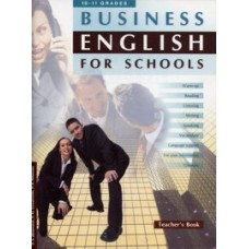 Английский язык. Business English for schools. Книга для учителя