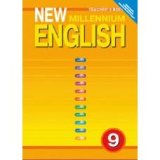 Английский нового тысячелетия. 9 класс. Книга для учителя. ФГОС