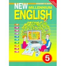 Английский нового тысячелетия. 5 класс. 4-й год обучения. Переходный. Учебник. ФГОС