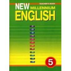 Английский нового тысячелетия. 5 класс. Книга для учителя