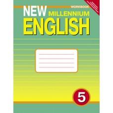 Английский нового тысячелетия. 5 класс. 4-й год обучения. Переходный. Рабочая тетрадь. ФГОС