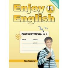 Английский язык. Enjoy English. 11 класс. Рабочая тетрадь №1. ФГОС