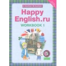 Английский язык. 5 класс 4-й год обучения. Happy Еnglish. Рабочая тетрадь. Комплект в 2-х частях. Часть 1