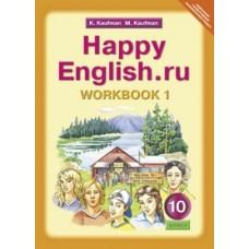 Английский язык. 10 класс. Happy Еnglish. Рабочая тетрадь. Комплект в 2-х частях. Часть 1. ФГОС