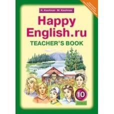 Английский язык. 10 класс. Happy Еnglish. Книга для учителя.