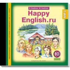 Английский язык. 10 класс. Аудиокурс. CD MP3. Happy English. ru