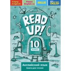 Английский язык. 10 класс. Книга для чтения. Почитай! READ UP!