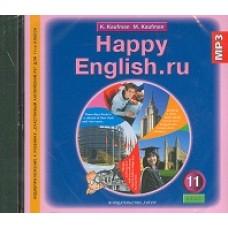 Английский язык. 11 класс. Аудиокурс. CD MP3. Happy English. ru