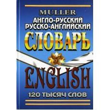 Англо-русский, русско-английский словарь . 120 000 слов