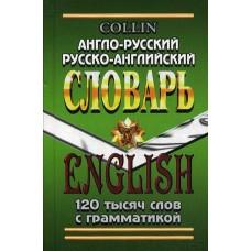 Англо-русский, русско-английский. Словарь с грамматикой. 120 000 слов