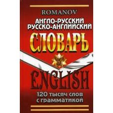 Англо-русский, русско-английский. Словарь с грамматическим приложением. 120 000 слов