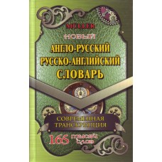 Новый англо-русский русско-английский словарь. 165 тысяч слов