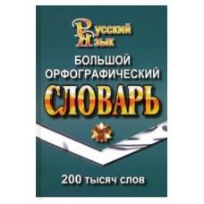 Большой орфографический словарь. 200 000 слов