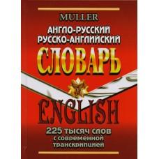 Англо-русский, русско-английский словарь. 225 000 слов