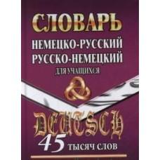 Немецко-русский, русско-немецкий словарь для учащихся. 45 000 слов
