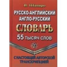 Русско-английский, англо-русский словарь с настоящей авторской транскрипцией. 55 000 слов