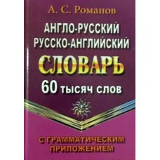 Англо-русский, русско-английский словарь с грамматическим приложением. 60 000 слов