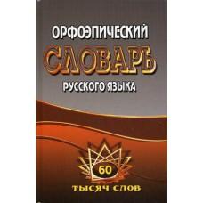 Орфоэпический словарь русского языка. 60 000 слов