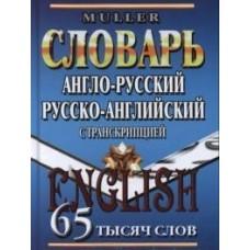 Англо-русский, русско-английский словарь с транскрипцией. 65 000 слов