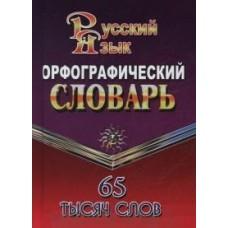 Орфографический словарь русского языка для учащихся. 65 000 слов