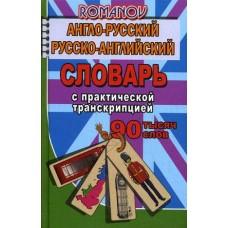 Англо-русский, русско-английский словарь c практической транскрипцией. 90 000 слов