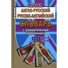 Англо-русский, русско-английский словарь с грамматическим приложением. 90 000 слов