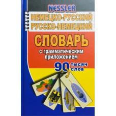 Немецко-русский Русско-немецкий словарь. 90 000 слов