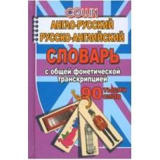 Англо-русский, русско-английский словарь с общей фонетической транскрипцией. 90 000 слов