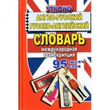Англо-русский, русско-английский словарь.Международная  транскрипция. 95 000 слов