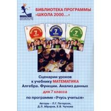 Математика. 7 класс. Сценарии уроков к учебнику. CD