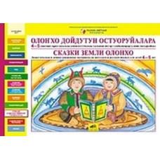 Сказки земли Олонхо. Дидактические и демонстрационные материалы на якутском и русском языках для детей 4-5 лет