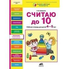 Считаю до 10. Рабочая тетрадь для детей 4-5 лет