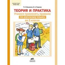 Теория и практика. Учимся применять правила по русскому языку во 2-м классе