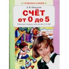 Счет от 0 до 5. Рабочая тетрадь для детей 4-5 лет. ФГОС