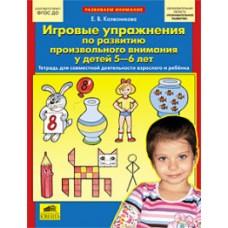 Игровые упражнения по развитию произвольного внимания у детей 5-6 лет. ФГОС ДО
