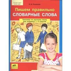 Пишем правильно словарные слова. Тренажер по русскому языку для учащихся 1-2 классов