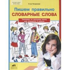 Пишем правильно словарные слова. Тренажер по русскому языку для учащихся 4 класса