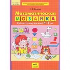 Математическая мозаика. Рабочая тетрадь для детей 4-5 лет