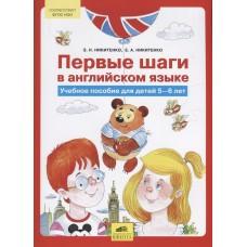 Первые шаги в английском языке. Учебное пособие для детей 5-6 лет