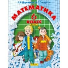 Математика. 6 класс. Учебник. Комплект в 3-х частях. Часть 2