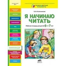 Я начинаю читать. Рабочая тетрадь для детей 6-7 лет. ФГТ