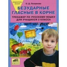 Тренажер по русскому языку. 2 класс. Безударные гласные в корне